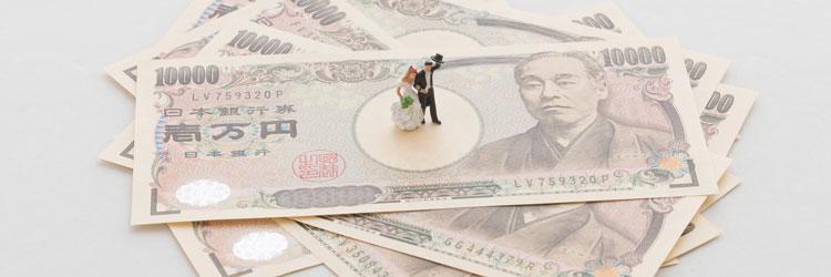 結婚式,費用