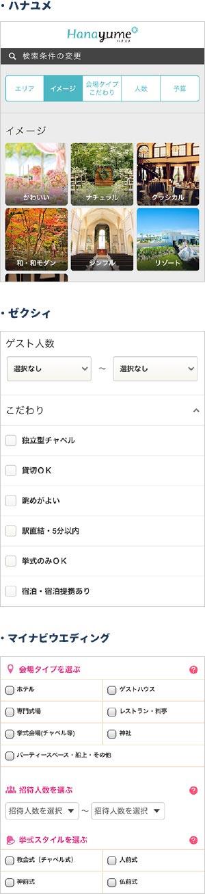 ハナユメ 検索画面