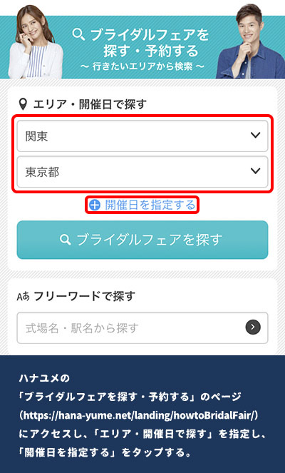 ハナユメ WEBサイト