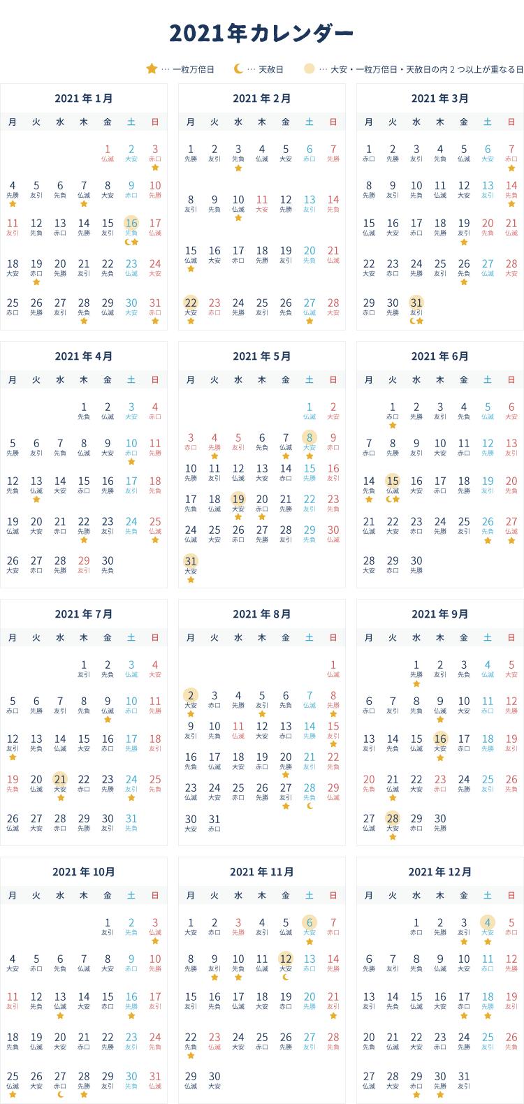 カレンダー 大安