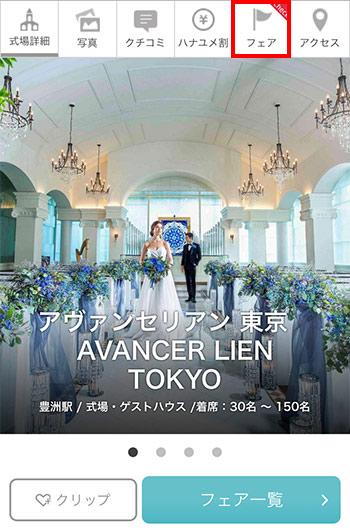 アヴァンセリアン東京 ハナユメ