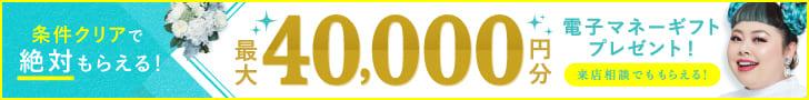 条件クリアで絶対もらえる!最大40,000円分電子マネーギフトプレゼント!来店相談でももらえる!