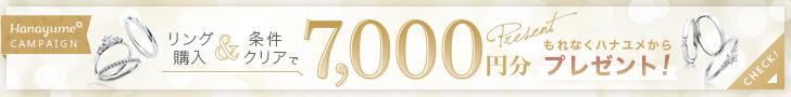 リング購入&条件クリアで7,000円分もれなくハナユメからプレゼント!